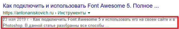 description в google