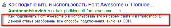 description в Яндексе
