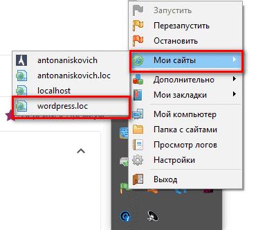 Как перейти на сайт в openserver