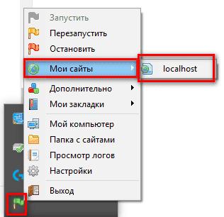 Проверка работы OpenServer