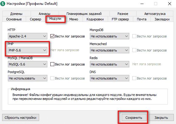 Установка версии PHP на Openserver