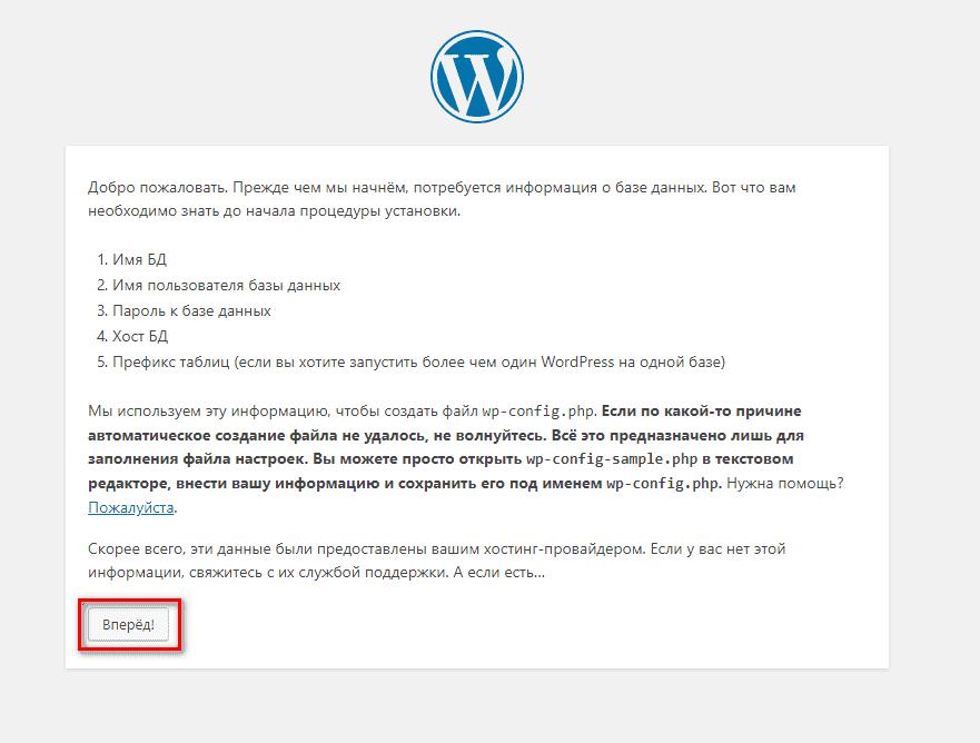 Как установить wordpress на openserver
