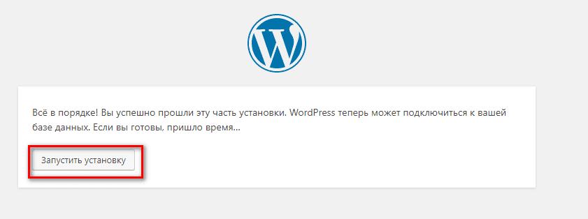 Установка wordpress 3