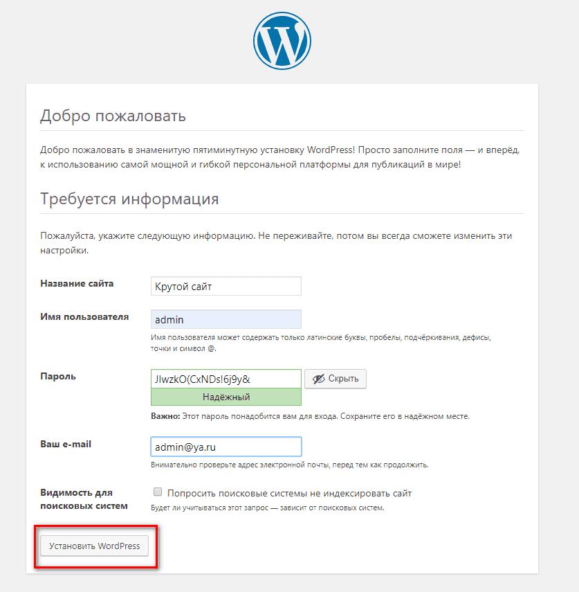 Установка wordpress 4