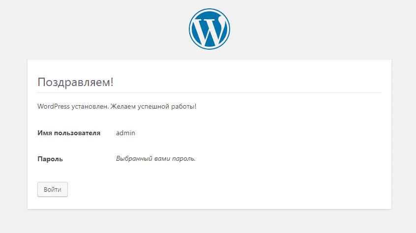Установка wordpress 5