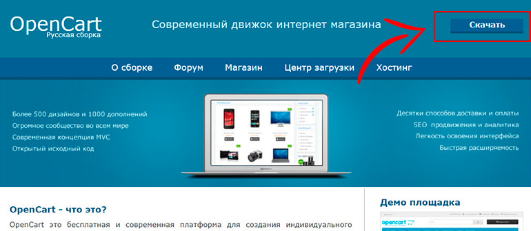 Где скачать русскую версию OpenCart 3