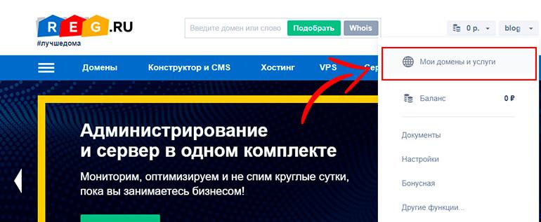Переход на страницу Мои домены и услуги на Reg.ru