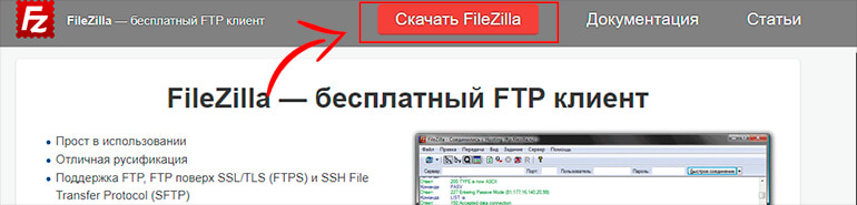 Скачиваем FileZilla